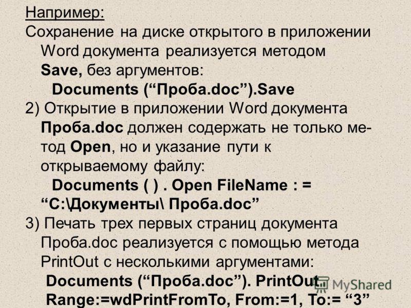 Например: Сохранение на диске открытого в приложении Word документа реализуется методом Save, без аргументов: Documents (Проба.doc).Save 2) Открытие в приложении Word документа Проба.doc должен содержать не только ме- тод Open, но и указание пути к о