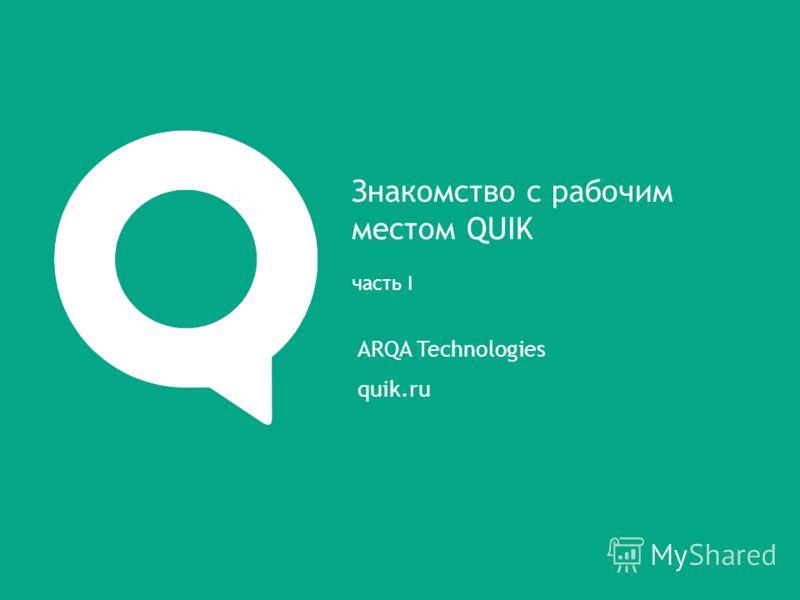 ARQA Technologies quik.ru Знакомство с рабочим местом QUIK часть I