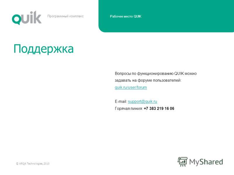 Рабочее место QUIK © ARQA Technologies, 2010 Программный комплекс Поддержка Вопросы по функционированию QUIK можно задавать на форуме пользователей: quik.ru/user/forum E-mail: support@quik.rusupport@quik.ru Горячая линия: +7 383 219 16 06