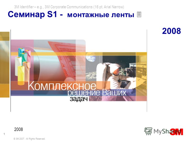 3M Identifier – e.g., 3M Corporate Communications (16 pt. Arial Narrow) 1 © 3M 2007. All Rights Reserved. Семинар S1 - монтажные ленты 3 2008 2008