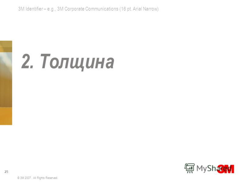 3M Identifier – e.g., 3M Corporate Communications (16 pt. Arial Narrow) 25 © 3M 2007. All Rights Reserved. 2. Толщина