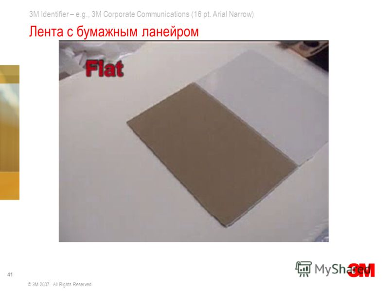 3M Identifier – e.g., 3M Corporate Communications (16 pt. Arial Narrow) 41 © 3M 2007. All Rights Reserved. Лента с бумажным ланейром