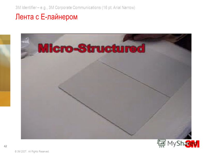 3M Identifier – e.g., 3M Corporate Communications (16 pt. Arial Narrow) 42 © 3M 2007. All Rights Reserved. Лента с Е-лайнером