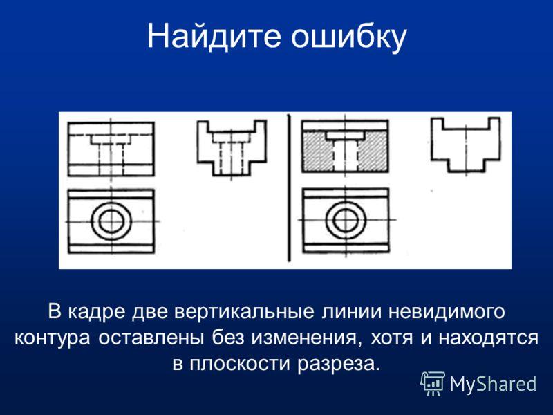 Найдите ошибку На рисунке 2 штриховка выполнена в разных направлениях.