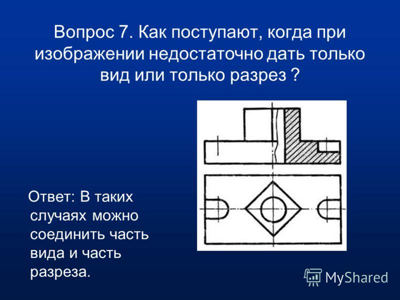 Вопрос 6. Если секущая плоскость совпадает с плоскостью симметрии предмета, и изображения расположены в проекционной связи надо ли сопровождать надписью фронтальные, профильные и горизонтальные разрезы? Ответ: Не надо.( в остальных случаях положение