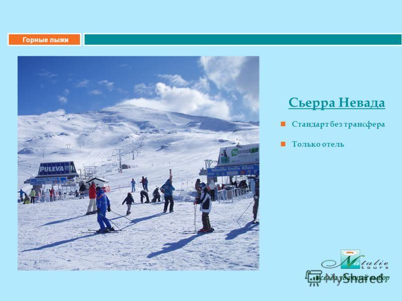 Горные лыжи Сьерра Невада Стандарт без трансфера Только отель всегда удачный выбор