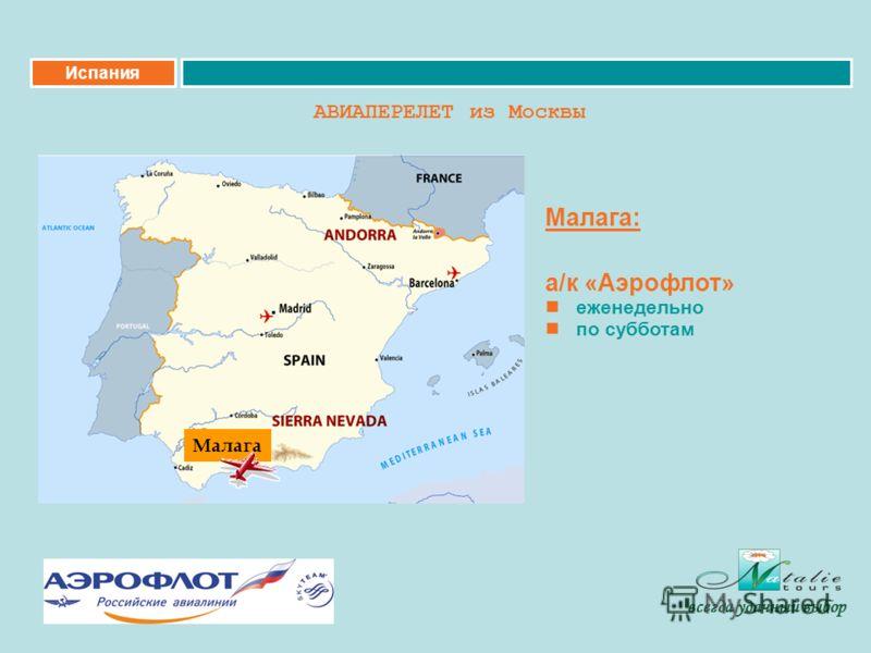 Испания АВИАПЕРЕЛЕТ из Москвы Малага: а/к «Аэрофлот» еженедельно по субботам всегда удачный выбор Малага