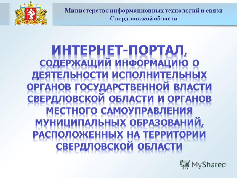 Министерство информационных технологий и связи Свердловской области