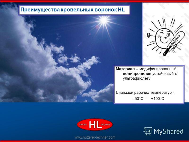 www.hutterer-lechner.com Кровельные воронки для плоских кровель