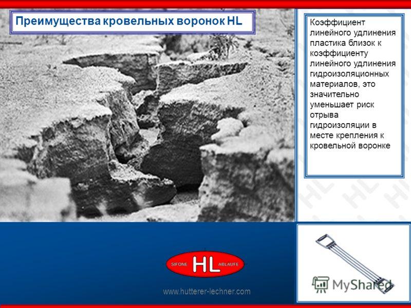 www.hutterer-lechner.com По кислото- и щёлочестойкости полипропилен превосходит нержавеющую сталь Преимущества кровельных воронок HL