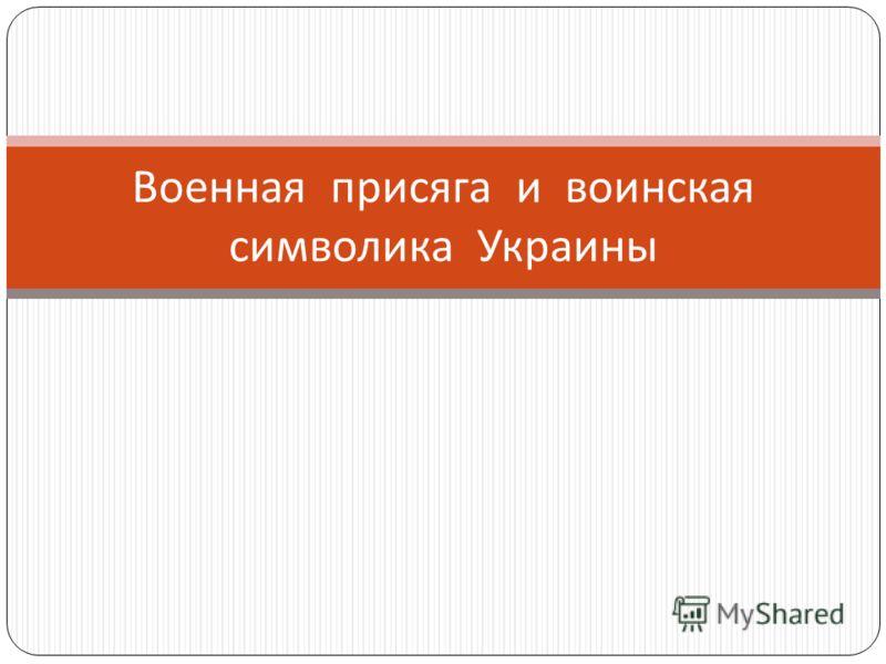 Военная присяга и воинская символика Украины