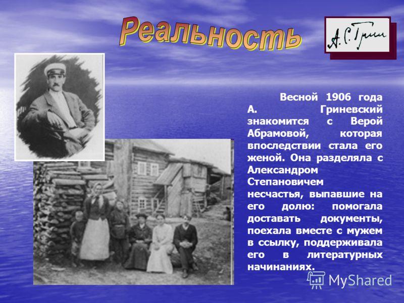 Весной 1906 года А. Гриневский знакомится с Верой Абрамовой, которая впоследствии стала его женой. Она разделяла с Александром Степановичем несчастья, выпавшие на его долю: помогала доставать документы, поехала вместе с мужем в ссылку, поддерживала е