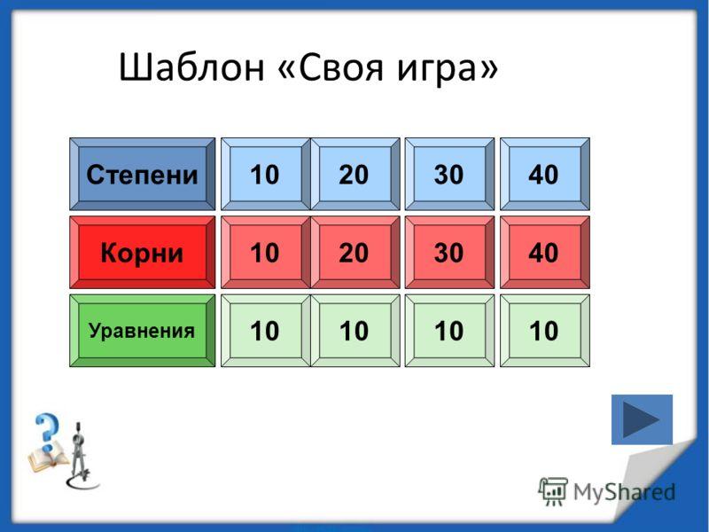 Шаблон «Своя игра» 102030 10 40Степени Корни Уравнения 203040 10