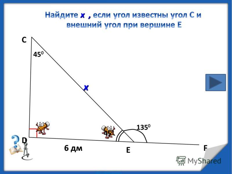 D С F6 дм E х 135 0 450450 45 0 6 дм