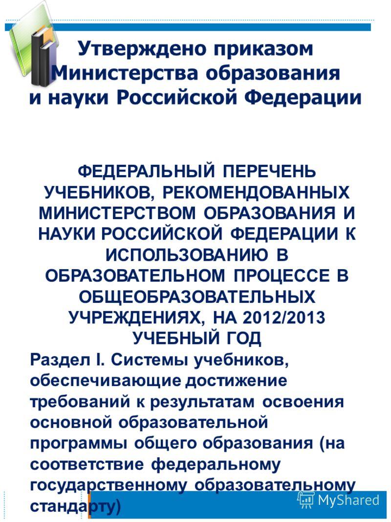Утверждено приказом Министерства образования и науки Российской Федерации ФЕДЕРАЛЬНЫЙ ПЕРЕЧЕНЬ УЧЕБНИКОВ, РЕКОМЕНДОВАННЫХ МИНИСТЕРСТВОМ ОБРАЗОВАНИЯ И НАУКИ РОССИЙСКОЙ ФЕДЕРАЦИИ К ИСПОЛЬЗОВАНИЮ В ОБРАЗОВАТЕЛЬНОМ ПРОЦЕССЕ В ОБЩЕОБРАЗОВАТЕЛЬНЫХ УЧРЕЖДЕН