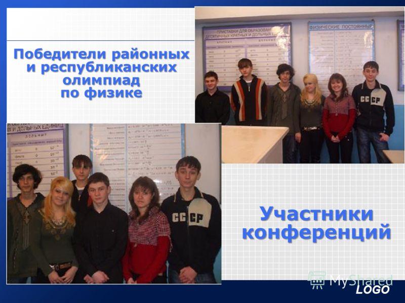 LOGO Участники конференций Победители районных и республиканских олимпиад по физике