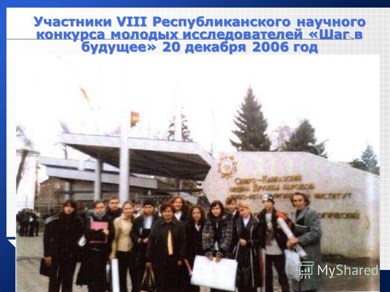 LOGO Участники VIII Республиканского научного конкурса молодых исследователей «Шаг в будущее» 20 декабря 2006 год