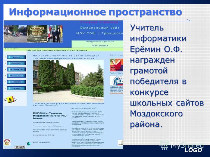 LOGO Учитель информатики Ерёмин О.Ф. награжден грамотой победителя в конкурсе школьных сайтов Моздокского района. Информационное пространство