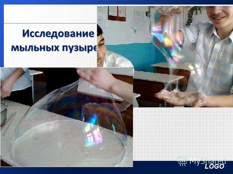 LOGO Исследование мыльных пузырей