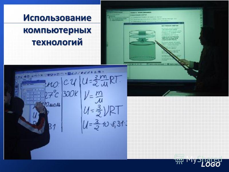 LOGO Использование компьютерных технологий