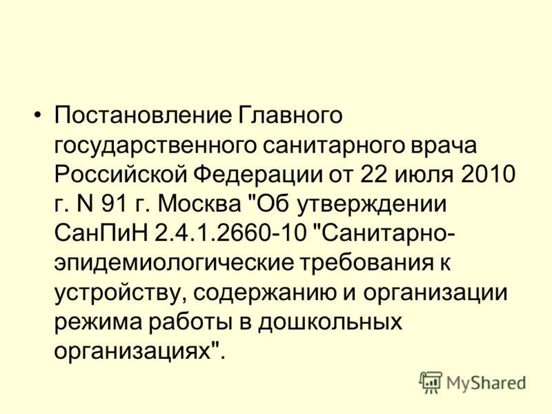 Постановление Главного государственного санитарного врача Российской Федерации от 22 июля 2010 г. N 91 г. Москва