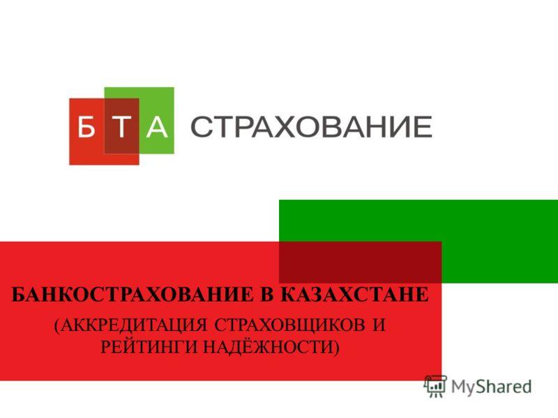 БАНКОСТРАХОВАНИЕ В КАЗАХСТАНЕ (АККРЕДИТАЦИЯ СТРАХОВЩИКОВ И РЕЙТИНГИ НАДЁЖНОСТИ)