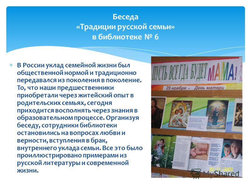 В России уклад семейной жизни был общественной нормой и традиционно передавался из поколения в поколение. То, что наши предшественники приобретали через житейский опыт в родительских семьях, сегодня приходится восполнять через знания в образовательно