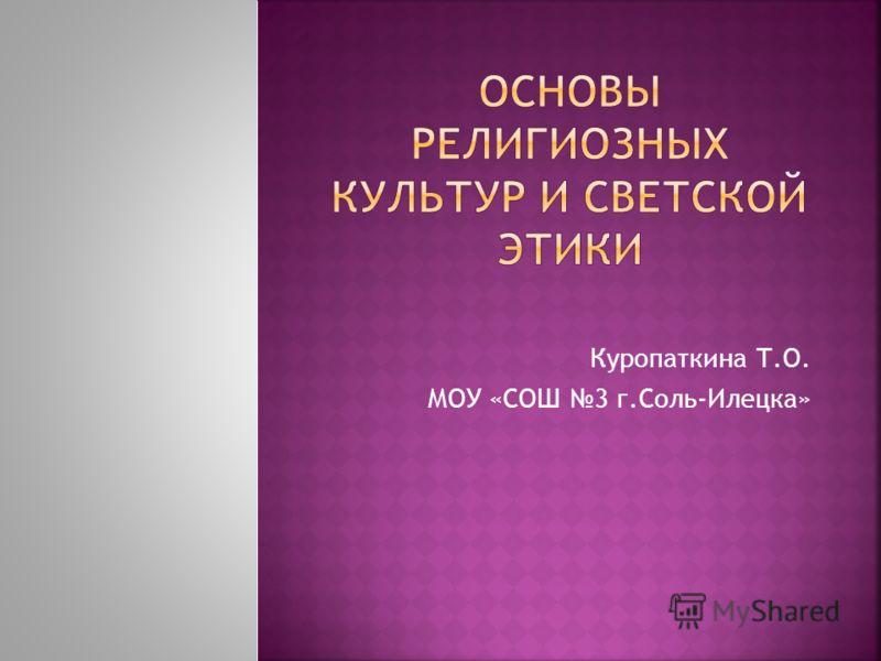 Куропаткина Т.О. МОУ «СОШ 3 г.Соль-Илецка»