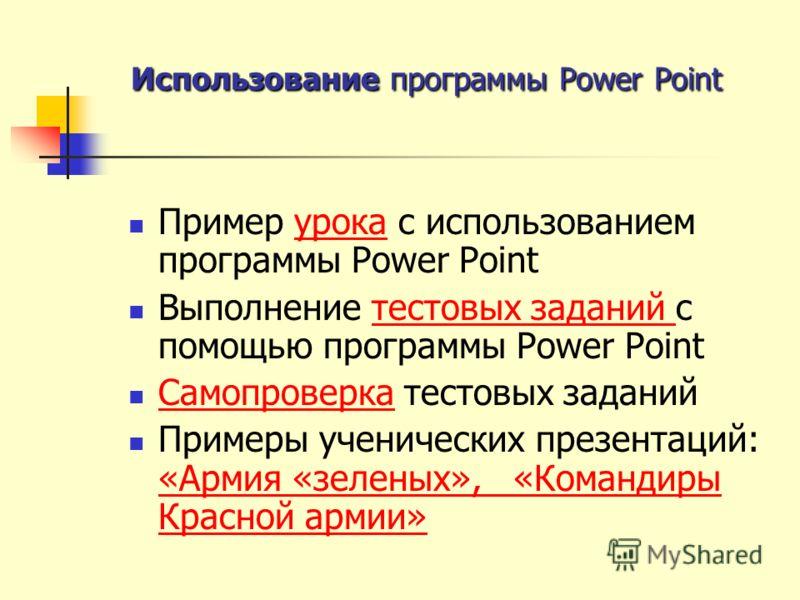 Использованиепрограммы Power Point Использование программы Power Point Пример урока с использованием программы Power Pointурока Выполнение тестовых заданий с помощью программы Power Pointтестовых заданий Самопроверка тестовых заданий Самопроверка При