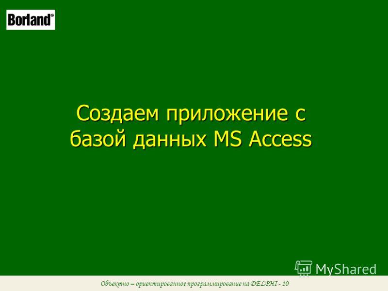Объектно – ориентированное программирование на DELPHI - 10 Создаем приложение с базой данных MS Access