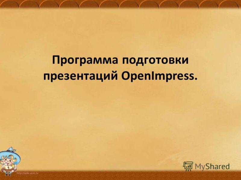 Программа подготовки презентаций OpenImpress.