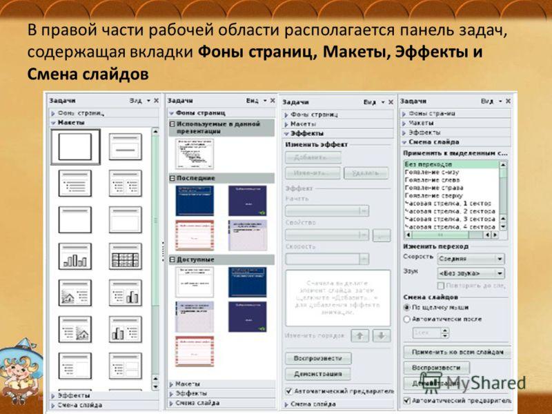 В правой части рабочей области располагается панель задач, содержащая вкладки Фоны страниц, Макеты, Эффекты и Смена слайдов