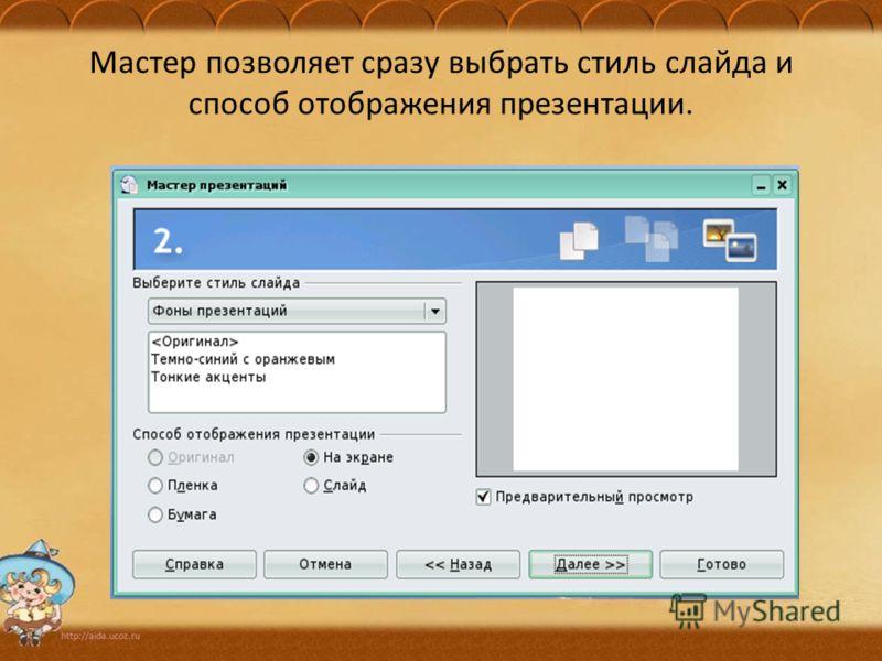 Мастер позволяет сразу выбрать стиль слайда и способ отображения презентации.