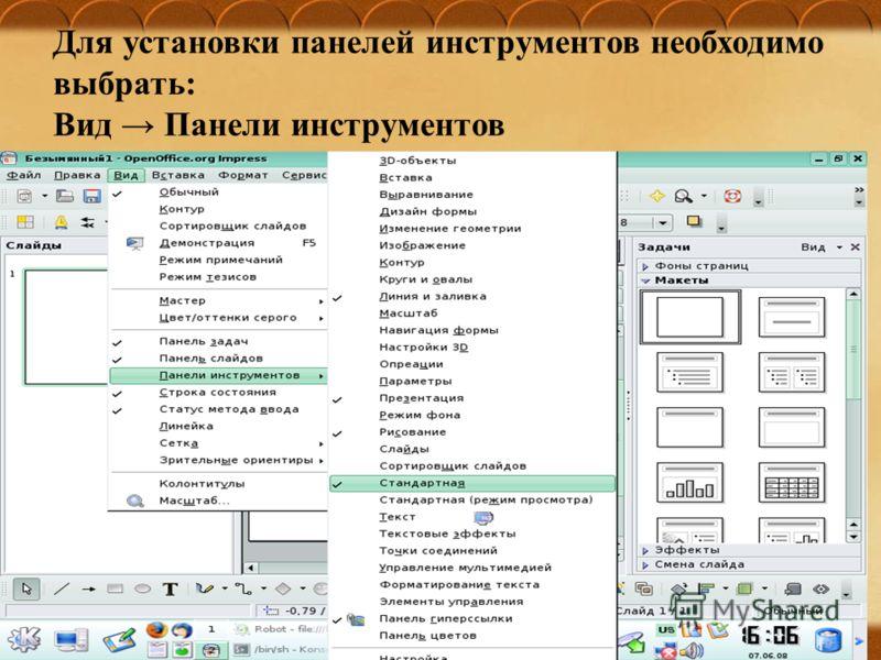 Для установки панелей инструментов необходимо выбрать: Вид Панели инструментов