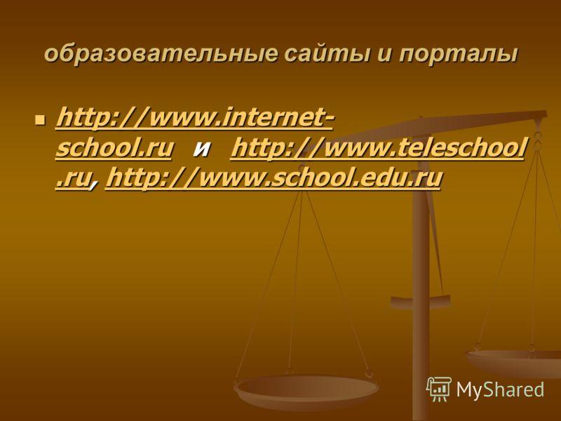образовательные сайты и порталы http://www.internet- school.ru и http://www.teleschool.ru, http://www.school.edu.ru http://www.internet- school.ru и http://www.teleschool.ru, http://www.school.edu.ru http://www.internet- school.ruhttp://www.teleschoo