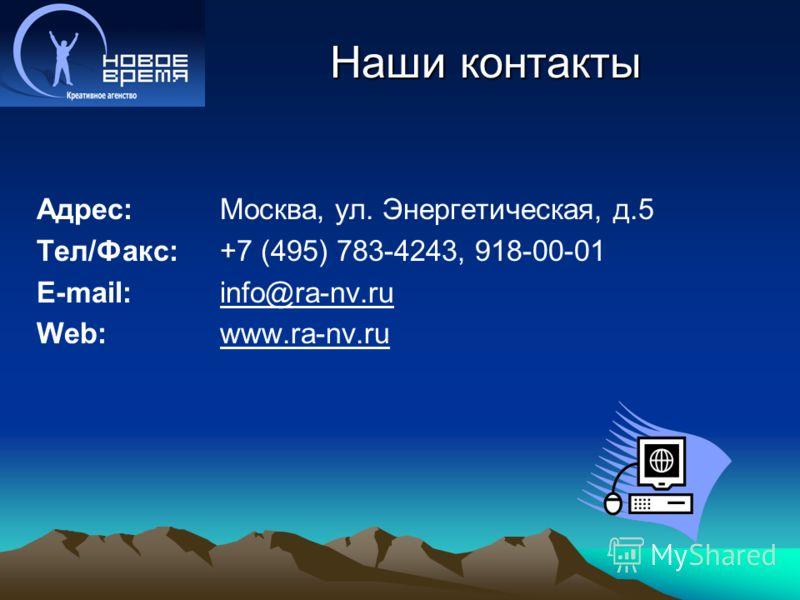 Наши контакты Адрес:Москва, ул. Энергетическая, д.5 Тел/Факс:+7 (495) 783-4243, 918-00-01 E-mail:info@ra-nv.ru Web:www.ra-nv.ru