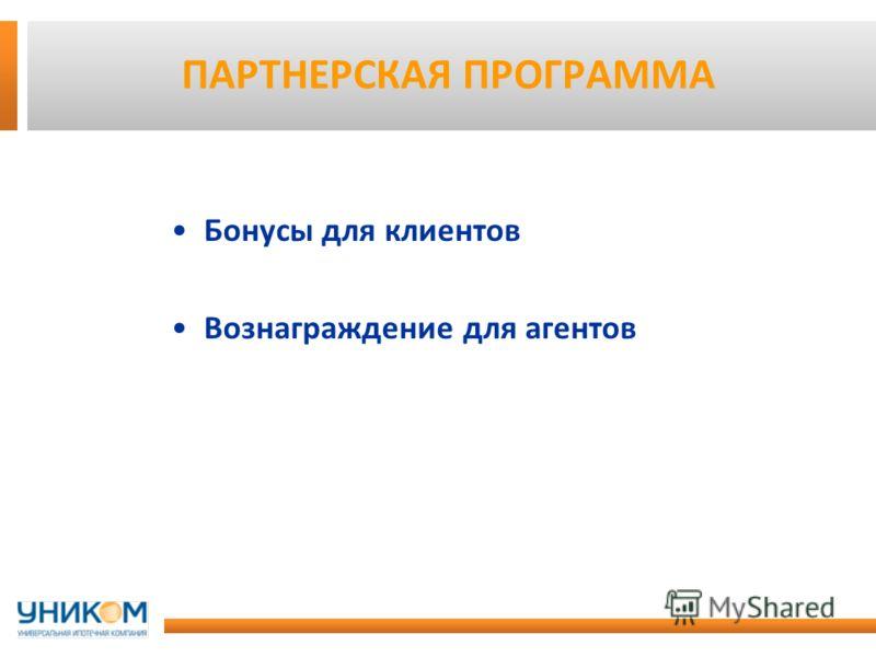 ПАРТНЕРСКАЯ ПРОГРАММА Бонусы для клиентов Вознаграждение для агентов