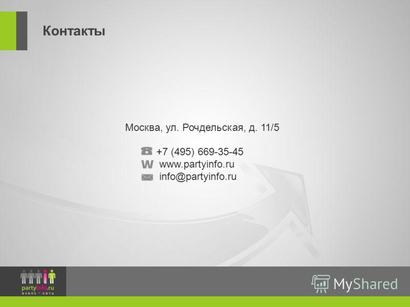 Контакты Москва, ул. Рочдельская, д. 11/5 +7 (495) 669-35-45 www.partyinfo.ru info@partyinfo.ru