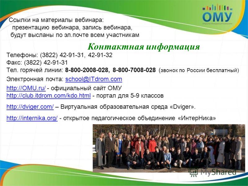 Контактная информация Телефоны: (3822) 42-91-31, 42-91-32 Факс: (3822) 42-91-31 Тел. горячей линии: 8-800-2008-028, 8-800-7008-028 ( звонок по России бесплатный) Электронная почта: school@ITdrom.comschool@ITdrom.com http://OMU.ru/http://OMU.ru/ - офи