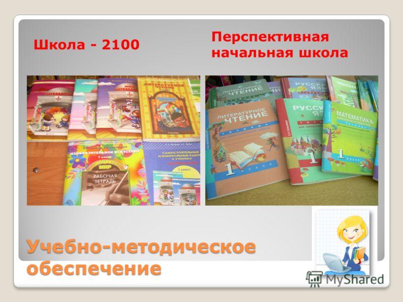 Учебно-методическое обеспечение Школа - 2100 Перспективная начальная школа