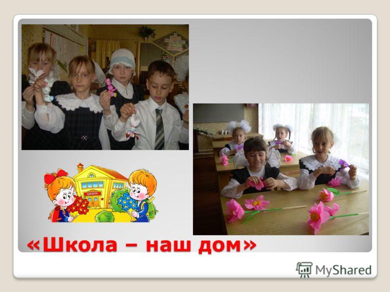 «Школа – наш дом»