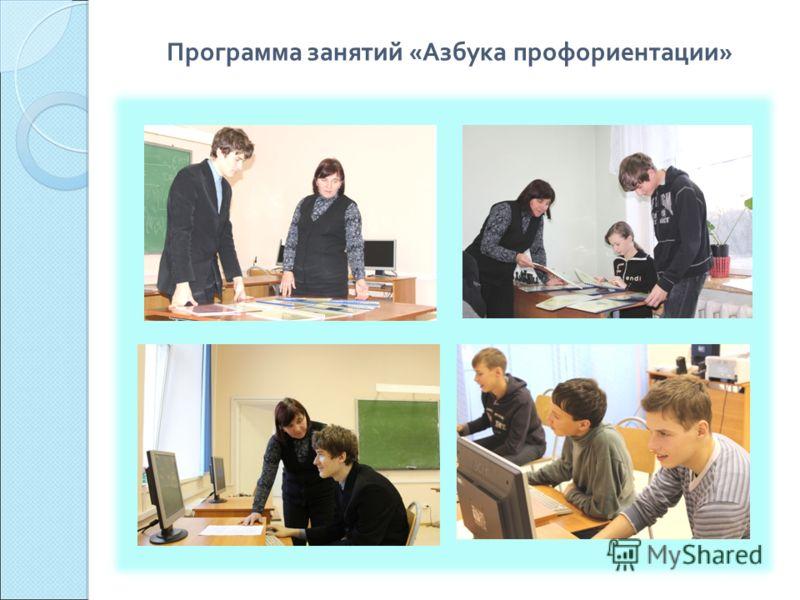 Программа занятий «Азбука профориентации»