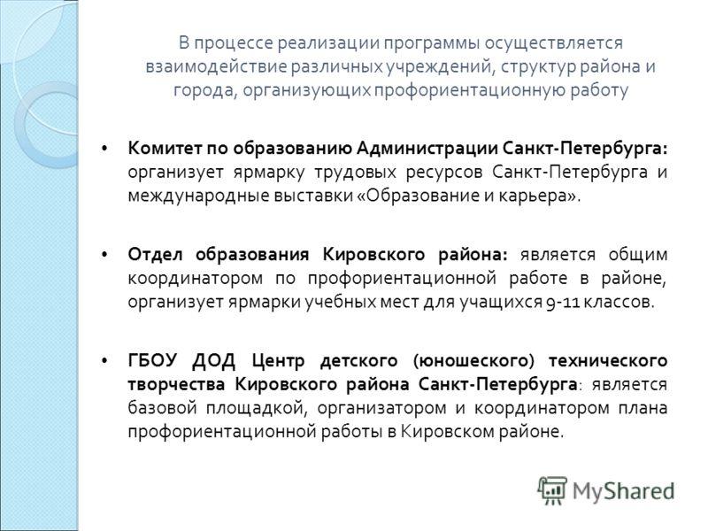 В процессе реализации программы осуществляется взаимодействие различных учреждений, структур района и города, организующих профориентационную работу Комитет по образованию Администрации Санкт-Петербурга: организует ярмарку трудовых ресурсов Санкт-Пет