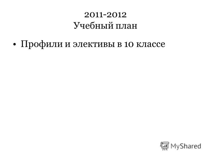 2011-2012 Учебный план Профили и элективы в 10 классе