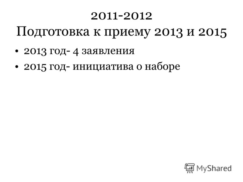 2011-2012 Подготовка к приему 2013 и 2015 2013 год- 4 заявления 2015 год- инициатива о наборе
