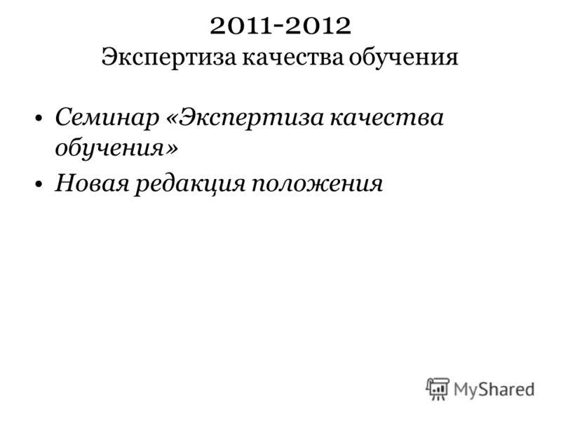 2011-2012 Экспертиза качества обучения Семинар «Экспертиза качества обучения» Новая редакция положения