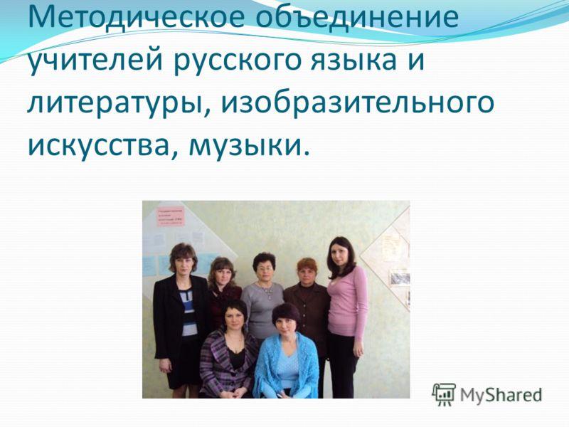 Методическое объединение учителей русского языка и литературы, изобразительного искусства, музыки.