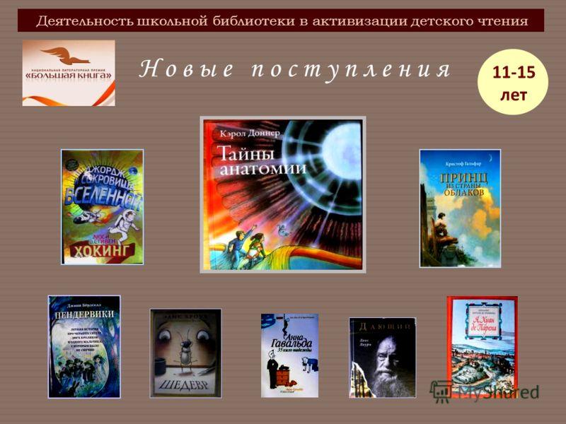 Деятельность школьной библиотеки в активизации детского чтения 11-15 лет Н о в ы е п о с т у п л е н и я