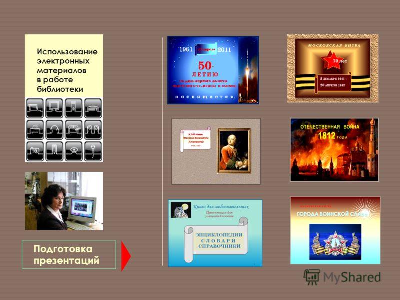 Подготовка презентаций Использование электронных материалов в работе библиотеки