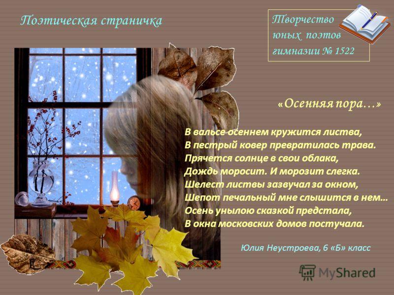 В вальсе осеннем кружится листва, В пестрый ковер превратилась трава. Прячется солнце в свои облака, Дождь моросит. И морозит слегка. Шелест листвы зазвучал за окном, Шепот печальный мне слышится в нем… Осень унылою сказкой предстала, В окна московск